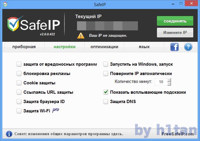 Safeip лицензионный ключ скачать бесплатно