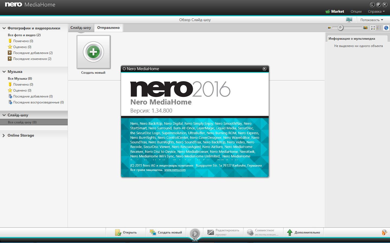 nero скачать бесплатно русская версия windows 10