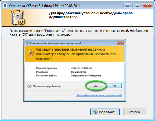 vksaver для windows 10
