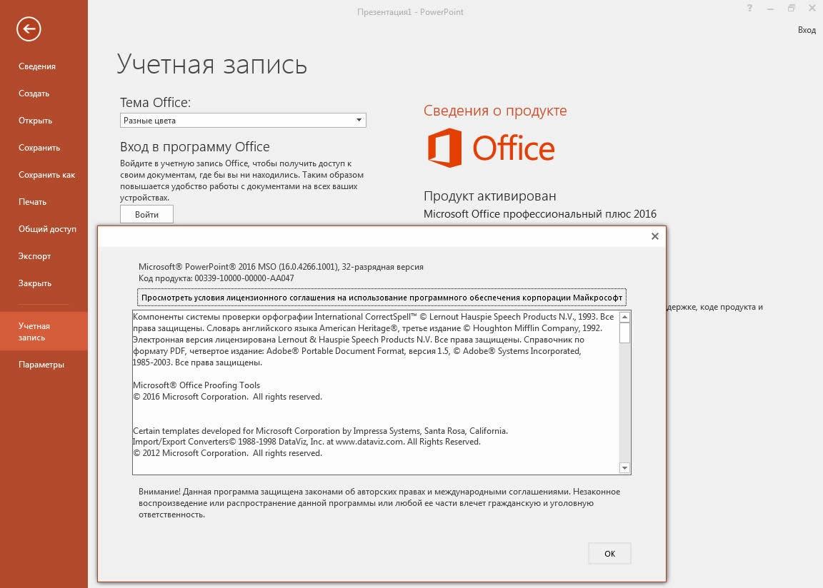 microsoft office 64 bit rus windows 10