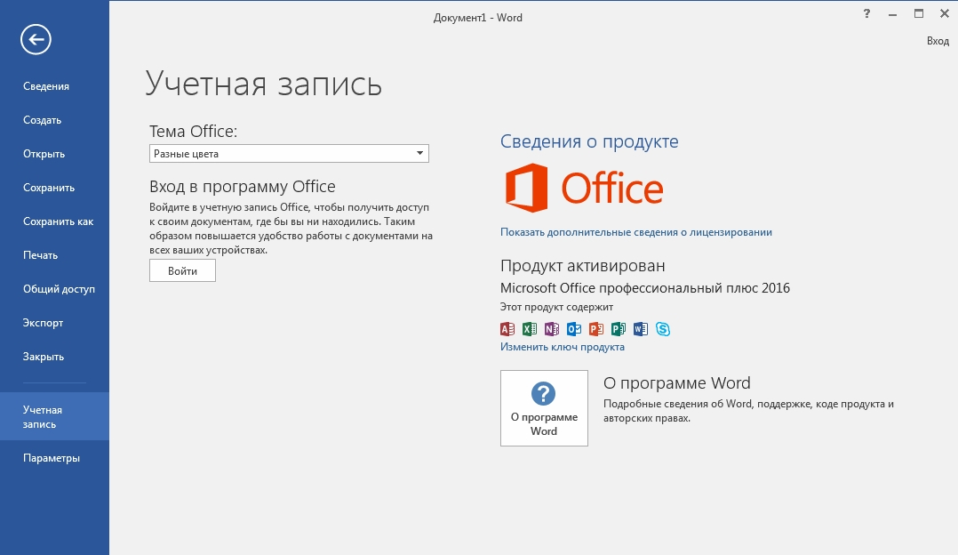 microsoft word для windows 10