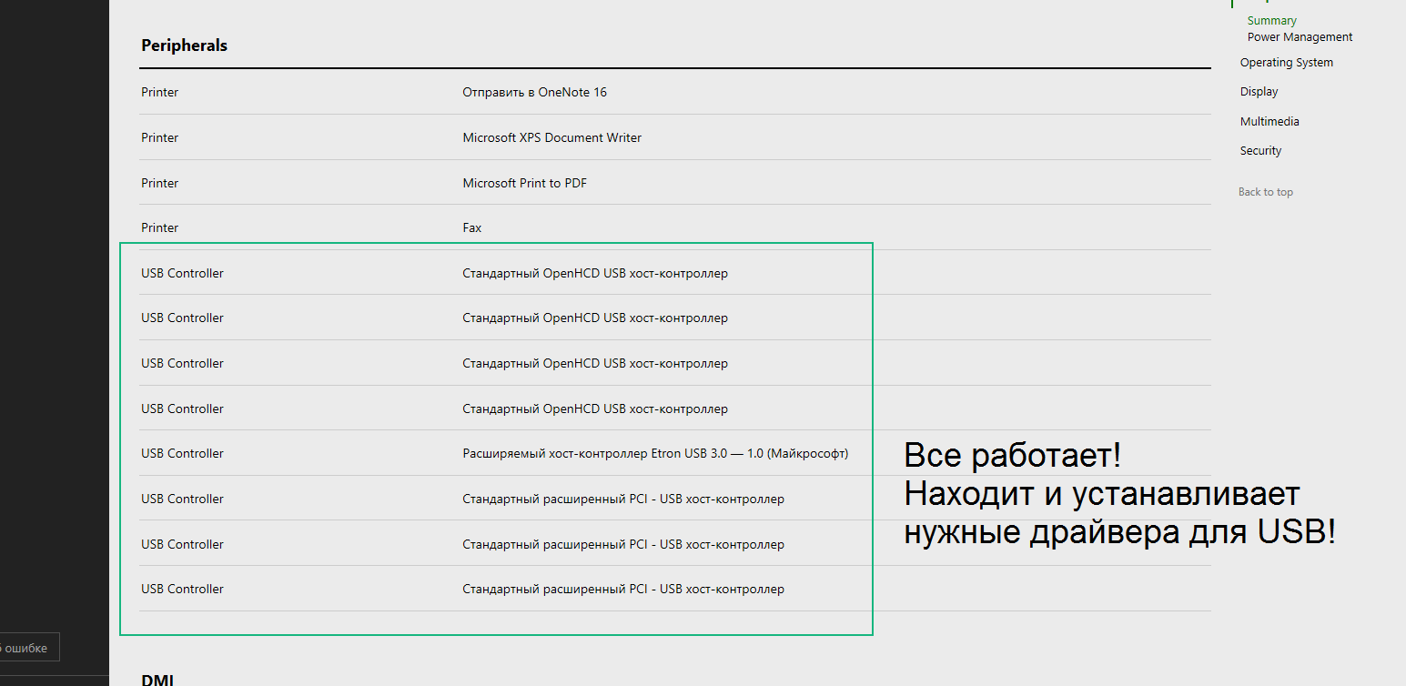 драйвер usb 2.0 для windows 10