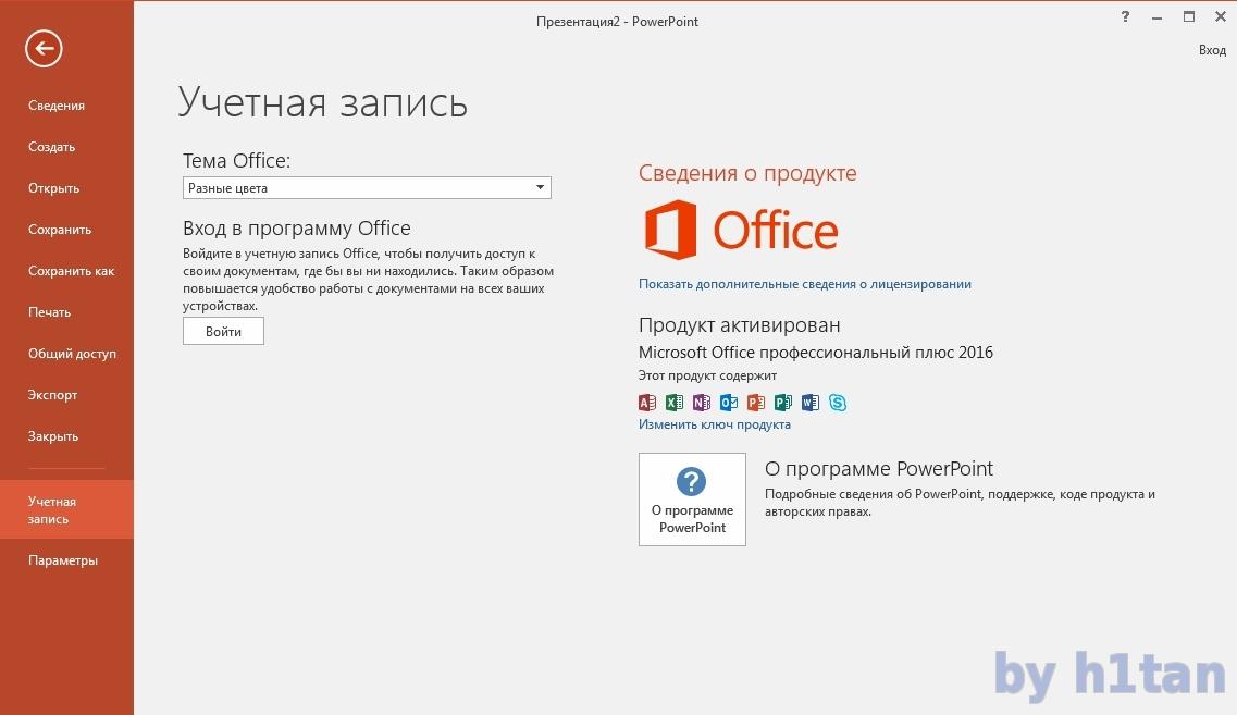 powerpoint скачать бесплатно для windows 10