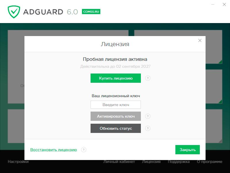 adguard 6 лицензионный ключ скачать